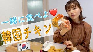 食べる動画だとなぜか再生回数が良い。鈴木ちなみですw もうずっと「韓国チキンが食べたい」と うるさかったので、 今回は韓国チキンをテイクアウトしてきました✨ ゆるい ...