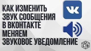 Как изменить звук сообщения ВКонтакте меняем звуковое уведомление