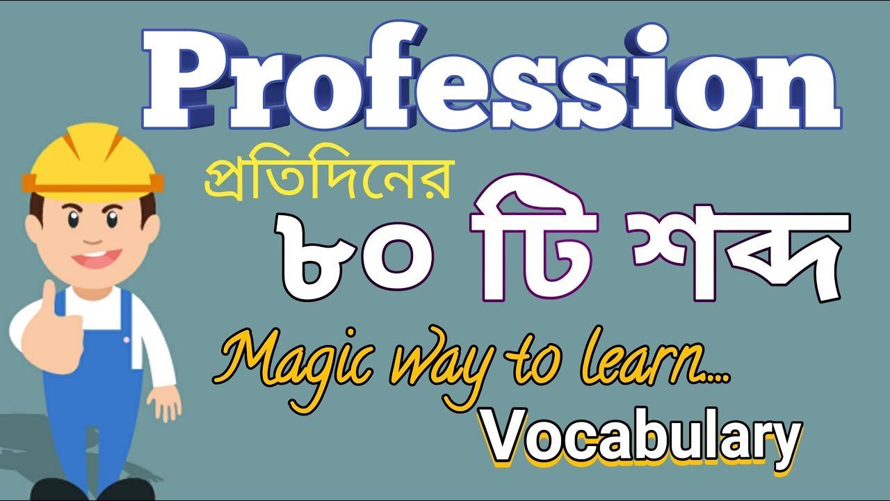 Daily English words – বাংলা অর্থ সহ   Improve English vocabulary   Profession – পেশা - YouTube