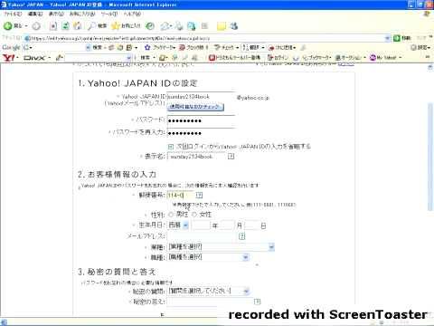 Yahoo mail jp