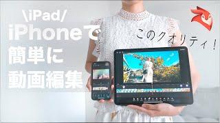 誰でもおしゃれなVlogを作れるiPhone/iPadの動画編集アプリを紹介。【おすすめアプリレビュー】