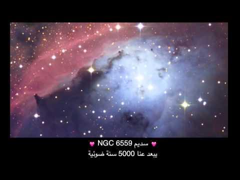 سديم NGC 6559