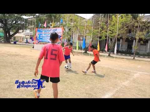 สานฝันเด็กไทยหัวใจฟุตบอล_2