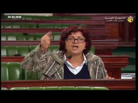 مداخلة سامية عبو بمجلس نواب الشعب اليوم 26 مارس 2018