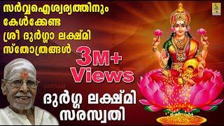 ദുർഗ്ഗ ലക്ഷ്മി സരസ്വതി | ശ്രീ ദുർഗ്ഗാ ലക്ഷ്മി സ്തോത്രങ്ങൾ | Durga Lakshmi Saraswathi
