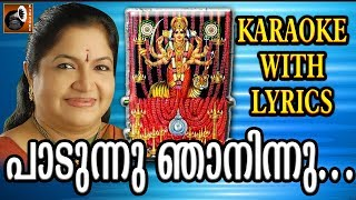 Padunnu Njaninnu Kadampuzha Karaoke | Karaoke Songs with Lyrics | KS Chitra Devi Devotional Songs