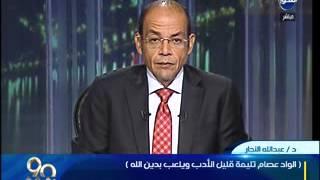 بالفيديو .. عبد الله النجار: