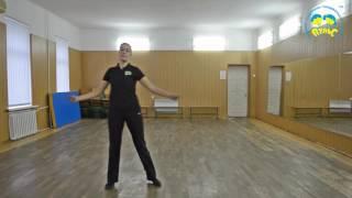 Урок «Диско» - Шаги в сторону с хлопками и повороты.