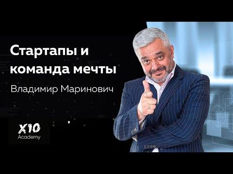 Владимир Маринович - ваш бизнес-ангел. О стартапах, личном бренде, команде мечты и онлайн-бизнесе.