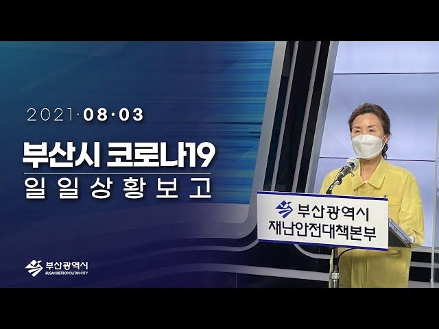 [21.08.03] 부산시 코로나19 일일상황보고 관련 이미지 입니다.