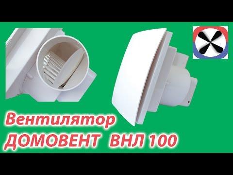 Вентилятор с обратным клапаном. Видеообзор бытового вентилятора Домовент ВНЛ