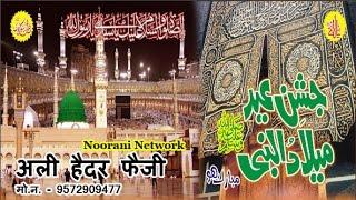 नयी आवाज़ में - सरवर कहूँ के मालिक व मौला कहूँ उसे - Ali Haider Faizi Naat Sharif