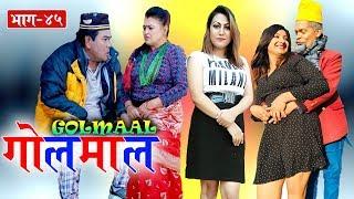 Golmaal Episode - 45 | ७० बर्षे बुढाको हनिमुन !!  | 01 February 2019 | Nepali Comedy Serial
