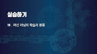Chapter 8. 머신러닝의 학습과 분류 - 주변 인…