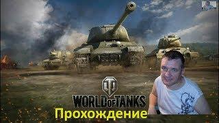 Прохождение игры World Of Tanks #1