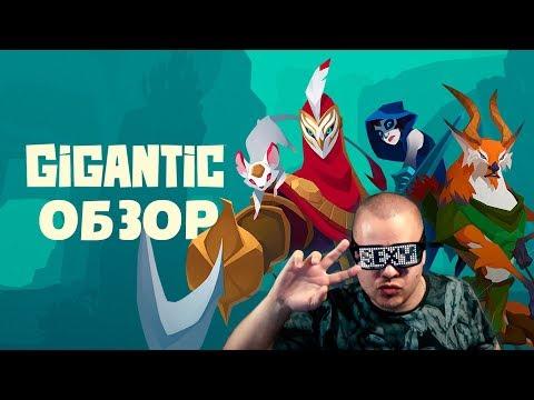 видео: gigantic - Красочная моба - Обзор