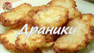 Драники - деруны - картопляники. Просто! Вкусно! Недорого!.
