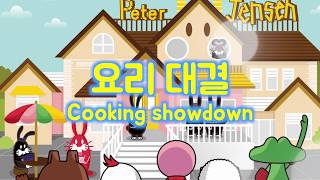 [PJ]요리대결 Cooking competition