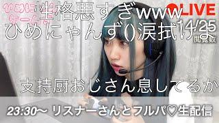 【放送事故】萌え声ゲーム配信者さん、生放送中に本性が暴露wwwwwwwwwww