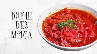 Борщ без мяса   как приготовить (Vegan)