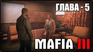 ПУТЬ ПЛОТИ - MAFIA III #5 ПРОХОЖДЕНИЕ