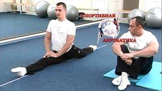 Акробатика №2 - Шпагаты