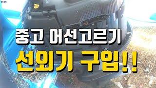 중고선외기 구입기 - 전남 고흥 녹동까지 원정가기