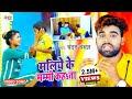 मलिये के मम्मी कहता | Chandan Chanchal | Maliye Ke Mammi Kahata | New Bhojpuri Viral Song Mix Hindiaz Download