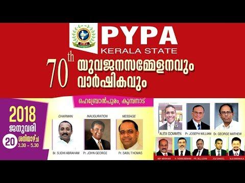 IPC General Convention 2018   Live   Kumbanad   Youth meeting