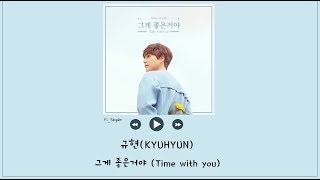 Gambar cover [韓繁中字] 圭賢(규현) - 그게 좋은거야 (Time with you)