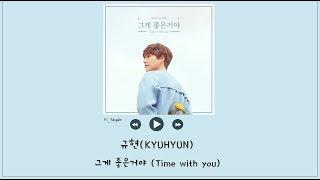 [韓繁中字] 圭賢(규현) - 그게 좋은거야 (Time with you)