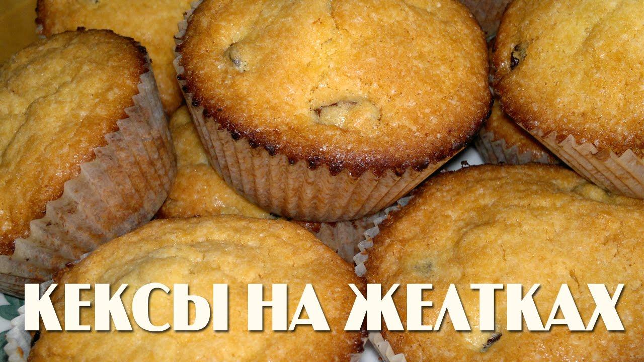 Рецепт Капкейки на желтках main thing