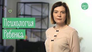 Первый Поход К Психологу   Как Подготовить Вашего Ребенка   Family is..