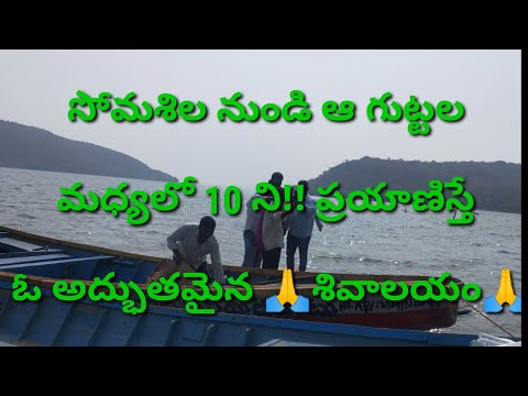Somasila sangameswaram kollapur
