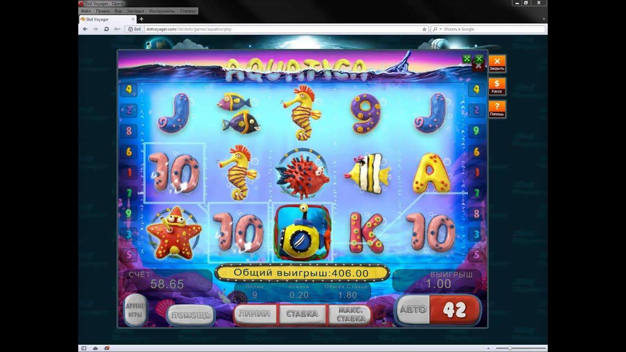 Aquatica hd игровой автомат