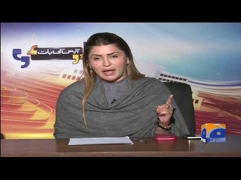 Aapas Ki Baat - 24 January 2018- Geo News