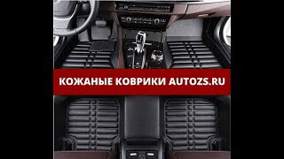 Кожаные коврики Autozs.ru