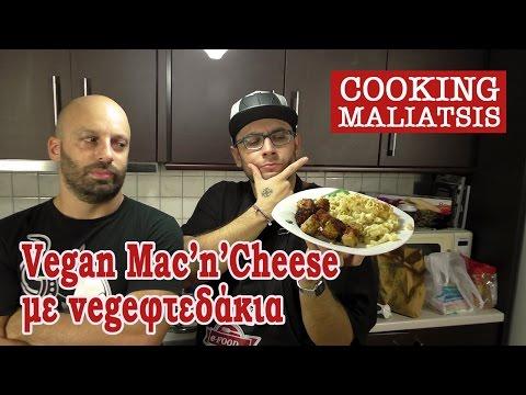 Cooking Maliatsis - 45 - Vegan Mac'n'Cheese με vegeκεφτεδάκια