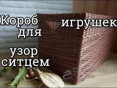 Короб для игрушек/узор ситцем/ручки для короба/плетение из газетных трубочек