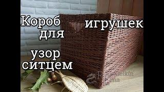 Короб для іграшок/візерунок ситцем/ручки для короба/плетіння з газетних трубочок