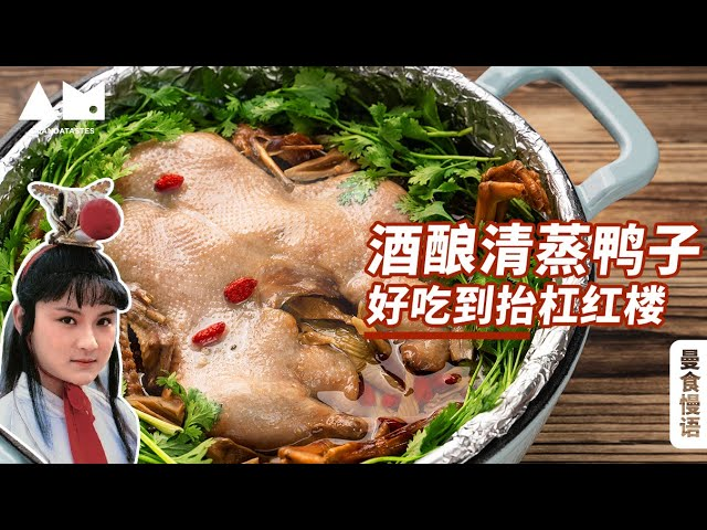 [Eng Sub]端午吃啥鸭?《红楼梦》里的硬菜试试看?Steamed sweet fermented rice marinated duck in The Dream Of Red Mansions