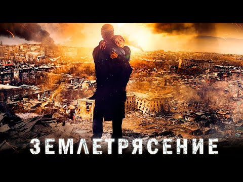 Землетрясение фильм драма (2016)