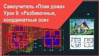 План дома в Автокад - Разбивочные (координатные) оси плана дома в Автокад