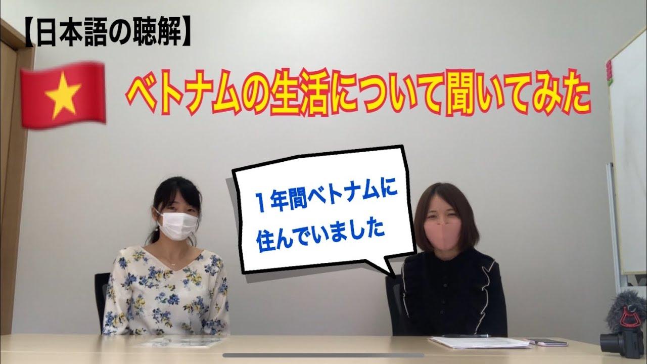 ベトナムに住んだことがある日本語の先生にインタビュー【日本語 会話】