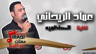 عماد الريحاني - الكاظمية | اغاني عراقي