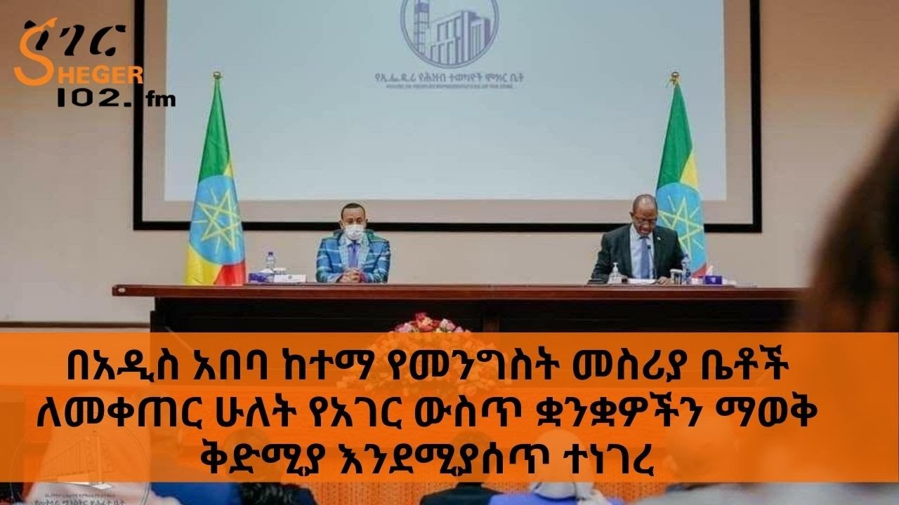 2 local languages is required to be employed in govt offices in Addis