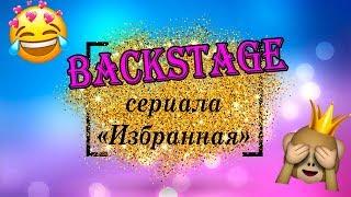 """Backstage сериала ДЛЯ ПОДРОСТКОВ про магию """"ИЗБРАННАЯ"""""""