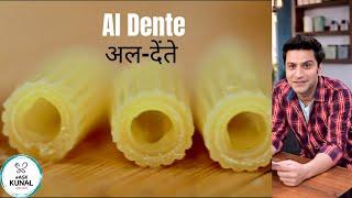 What is Al Dente & How to Pronounce Al dente, How to cook Pasta Al Dente अल देंते Ask Kunal Kapur