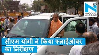 CM Yogi पहुंचे Allahabad, Flyover का किया निरीक्षण। CM Yogi in Allahabad