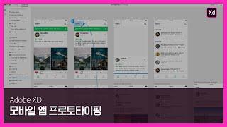 [어도비 XD] 빠르고 손쉬운 모바일 앱 프로토타이핑